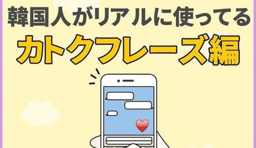 韓国人がリアルに使ってるカトクフレーズ【解説・例文付き】