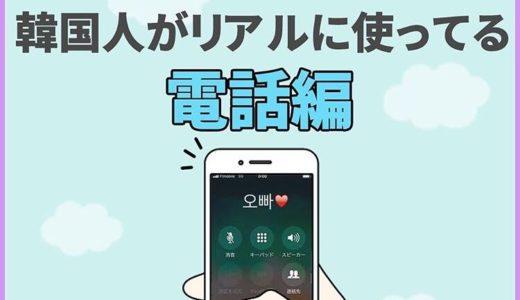 韓国人と電話する時にすぐ使えるフレーズ【解説・例文付き】