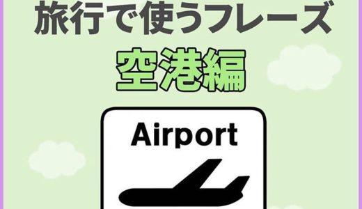 空港で使える韓国語講座【解説・例文付き】