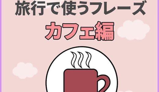 カフェで使える韓国語講座【解説・例文付き】