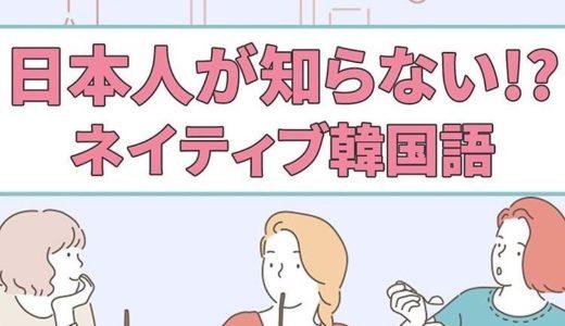 日本人が知らない!?ネイディブが使う若者韓国語をご紹介!【使い方解説】