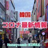 韓国 新型コロナウイルス(COVID-19)情報:2020/4/1 12:00時点