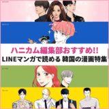 LINEマンガで読める!面白い韓国の漫画特集