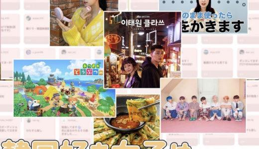 自宅で気分転換!韓国好き女子流おうち時間の過ごし方ランキング