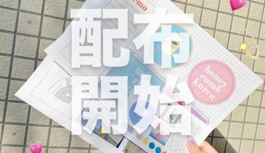 おうちで簡単にできるハニカムネップリ配布!