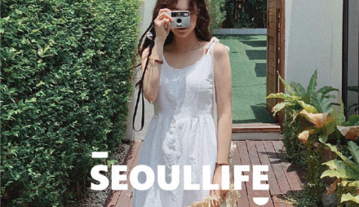 知らなきゃ損!?韓国のデザイナー商品を取り扱うファッション通販《SEOULLIFE》が流行る予感!