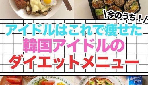 夏間近!超ストイックな韓国アイドル・女優のダイエット方法を紹介!