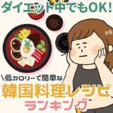 ダイエット中でもOK!低カロリーの簡単韓国料理レシピ7選
