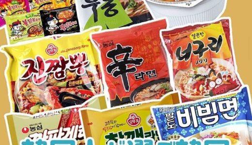 韓国人が選ぶ!韓国の美味しいインスタントラーメンランキング