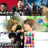 韓国ドラマだけじゃない!日本でも観れる韓国の傑作映画6選!
