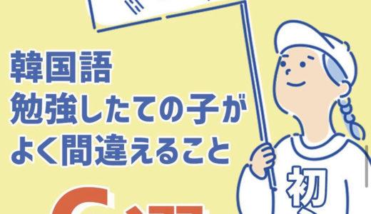 韓国語勉強中の初心者がよく間違えがちな言葉6選!
