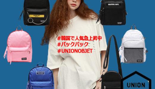 韓国人が実際に使ってる通学バッグって!?
