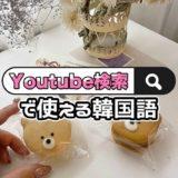 コピペしてYouTube検索!簡単に韓国人ユーチューバーが検索できるハッシュタグ特集
