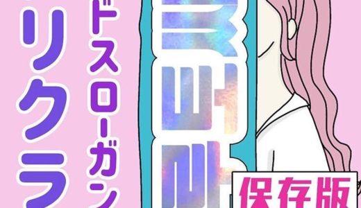 オンラインサイン会・コンサートで必須!韓国語のボードスローガン、プリクラフレーズ集【保存版】