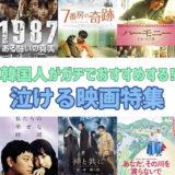 韓国人がおすすめする!泣ける韓国映画特集!