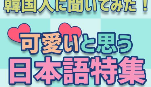 【韓国人に直接聞いてみた!】発音が可愛いと思った日本語ランキング!