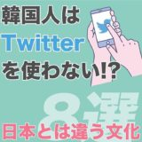 韓国人はTwitterしないの!?韓国人が教える意外と知らない日本と違う韓国文化8選