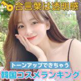 【トーンアップできる韓国美白クリーム7選】簡単に透明感アップできるクリームを紹介!