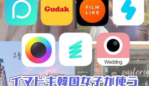 知らないのはもったいない!イマドキ韓国女子が使うカメラアプリをご紹介!