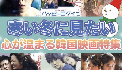 冬に観たくなる!心温まるおすすめ韓国映画特集!