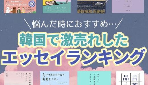 BTSジョングクも愛読!?韓国で激売れしたエッセイ紹介!