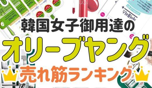 日本でも購入できる!韓国女子御用達のオリーブヤング売れ筋ランキング!