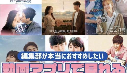 編集部が本当におすすめしたい!動画アプリで見れる韓国ドラマ