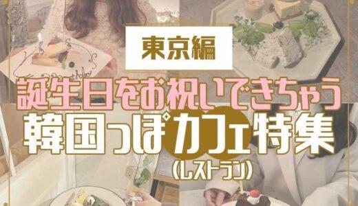 誕生日をお祝いできちゃう韓国っぽカフェ特集!東京編