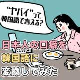 ヤバイって韓国語で何って言うの?日本人の口癖9個を韓国語で変換してみた!