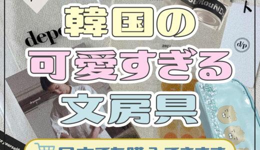 日本からでも購入できる!韓国の可愛すぎる文房具特集