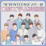 CARATなら必見!SEVENTEENメンバーの口癖で学ぶ韓国語