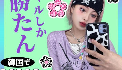 【ネクストトレンド】韓国でY2Kファッションがいまキテる!