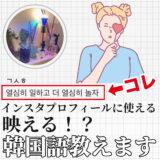 インスタプロフィールで使える韓国語のエモい自己紹介フレーズ集
