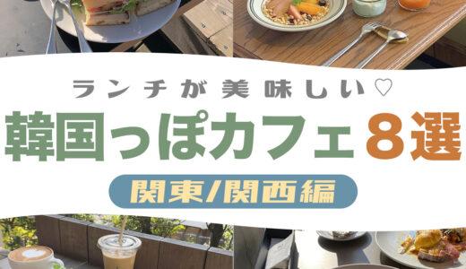 ランチが美味しい♡韓国っぽカフェ8選【関東・関西編】