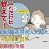 【例文付き】カカオトークで韓国人友達と日常的に使う韓国語9選