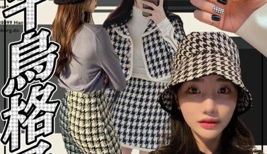 イマドキ韓国っぽファッションは千鳥格子のアイテムで完成♡