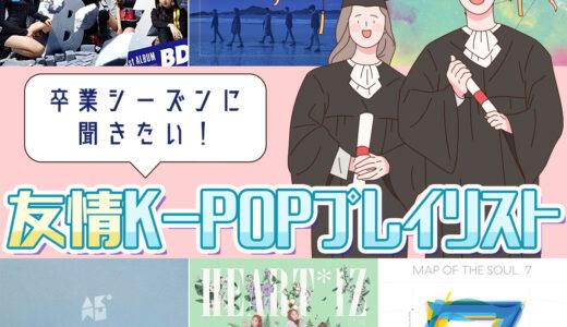 卒業シーズンに聞きたい!友情K-POPプレイリスト