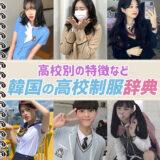 韓国の高校制服辞典!高校別の特徴なども紹介
