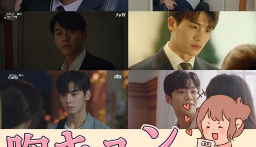 韓国ドラマの名セリフ集で学ぶ胸キュン韓国語フレーズ