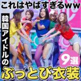 これはやばすぎるww韓国アイドルのぶっとび衣装9選